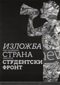 Exhibition of cover pages of the newspaper Student Front