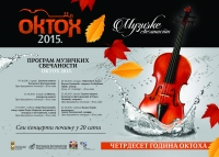 ОКТОХ – the string quartet of The Belgrade Philharmonic Orchestra and Ognjen Popović, the clarinet